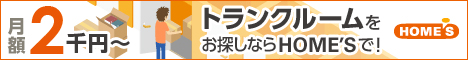 月額2千円~トランクルームをお探しならHOME'Sで!